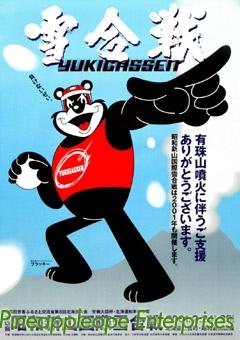 Yukigassen Poster Boy - Pelt Dik
